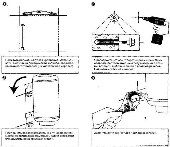 Схема установки накопительного электрического водонагревателя своими руками